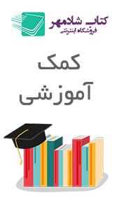 کمک آموزشی