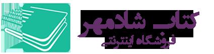شادمهر کتاب|خرید اینترنتی کتاب|کتابفروشی آنلاین|کتابفروشی کرمان | خرید آنلاین کتاب کرمان