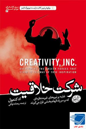 کتاب شرکت خلاقیت؛ غلبه بر نیروهایی نادیدنی که در مسیر الهام واقعی قرار دارند (خاطرات بنیانگذار پیکسار ادکتمول)