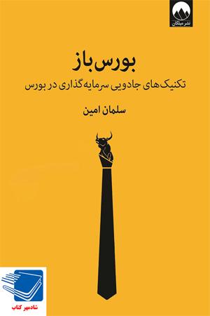 کتاب بورس باز -تکنیکهای جادویی سرمایه گذاری در بورس(میلکان) سلمان امین
