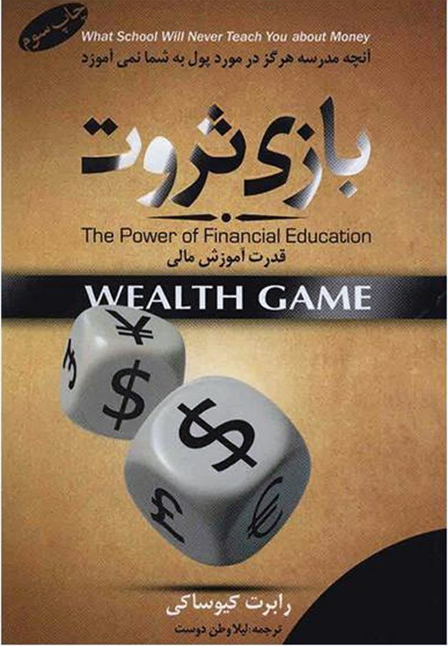 خرید کتاب بازی ثروت اثر رابرت کیوساکی