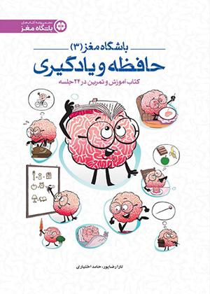 کتاب باشگاه مغز (3) حافظه و یادگیری( مهرسا)