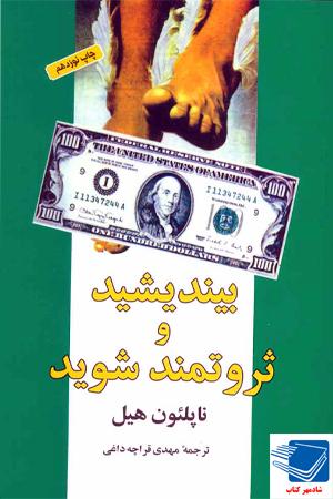 خرید کتاب بیندیشید و ثروتمند شوید (شباهنگ) نویسنده :ناپلئون هیل برگردان :مهدی قراچه داغی