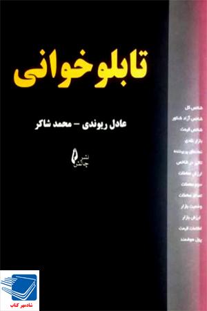 خرید کتاب تابلو خوانی (چالش)