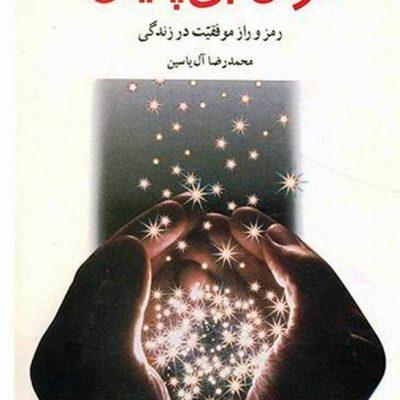 کتاب توان بی پایان اثر آنتونی رابینز