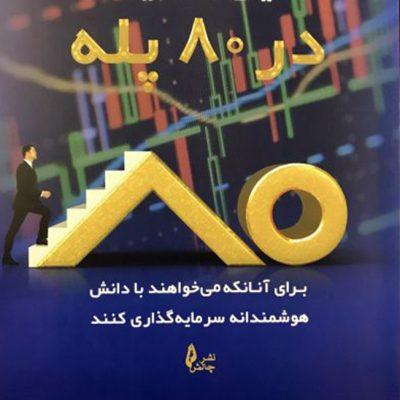 کتاب تحلیل تکنیکال در ۸۰ پله نشر چالش سعید نجفی