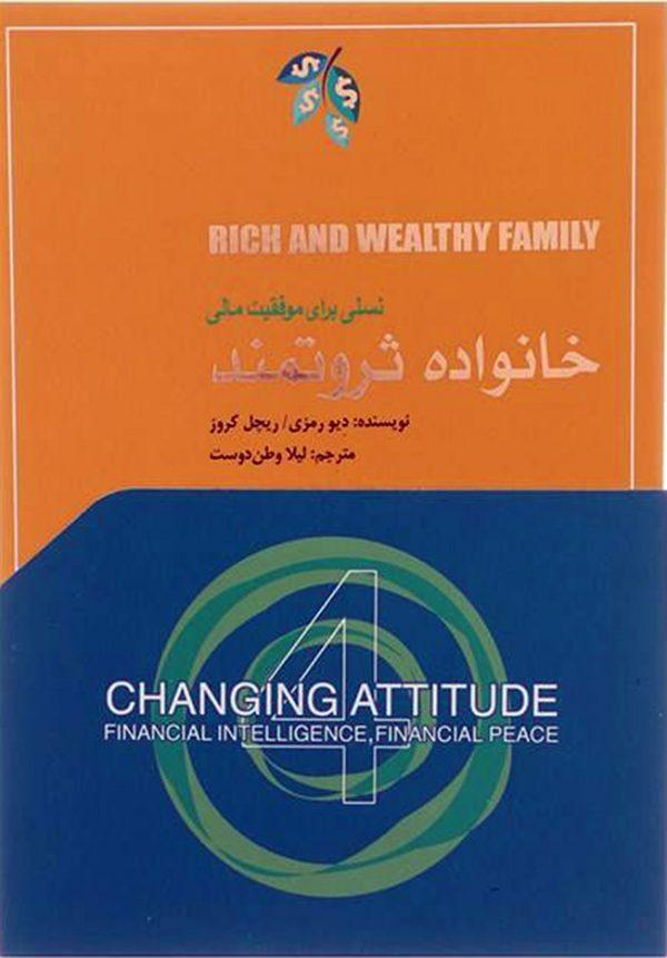 کتاب خانواده ثروتمند اثر دیو رمزی