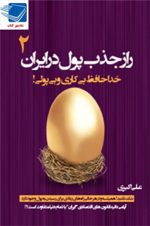 کتاب راز جذب پول در ایران(جلد دوم) بهار سبز - علی اکبری