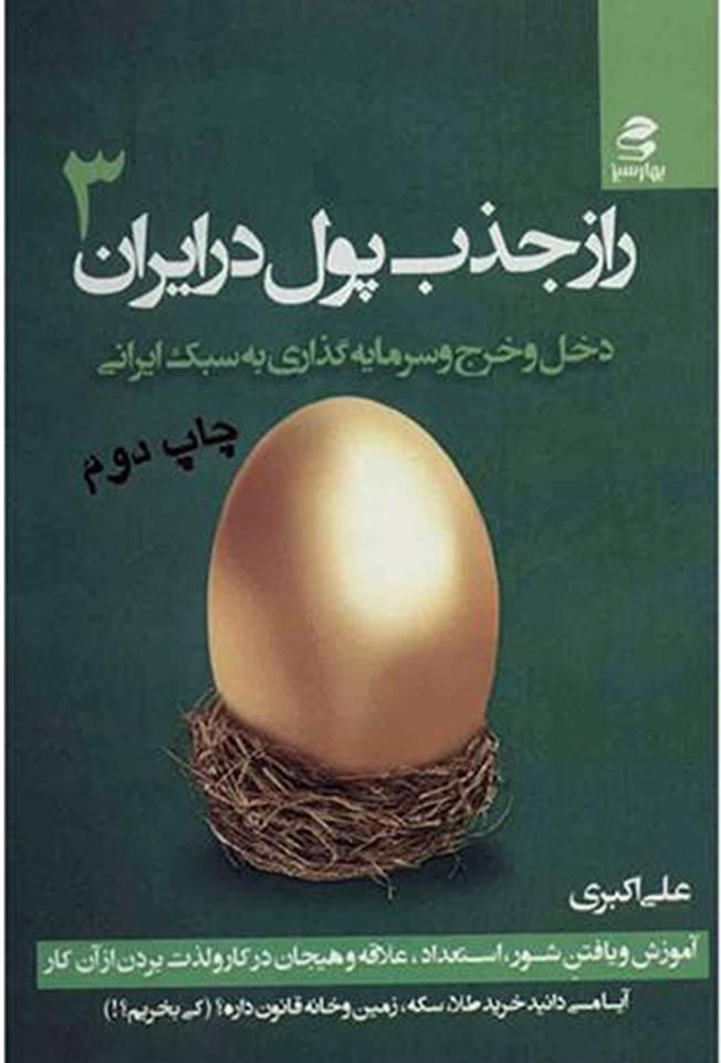 راز جذب پول در ایران(جلد سوم)