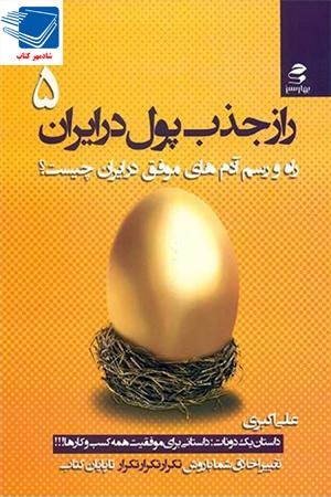 خرید کتاب راز جذب پول در ایران(جلد پنجم) علی اکبری نشر بهار سبز