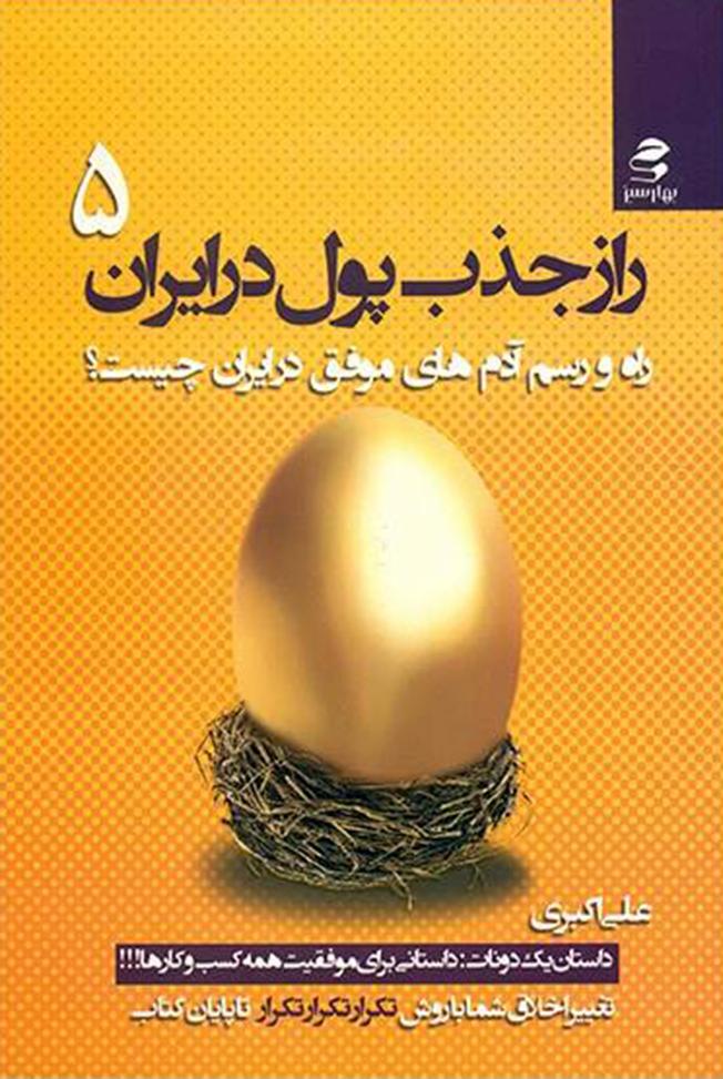 راز جذب پول در ایران(جلد پنجم)