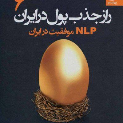 کتاب راز جذب پول در ایران 6 اثر علی اکبری انتشارات بهار سبز