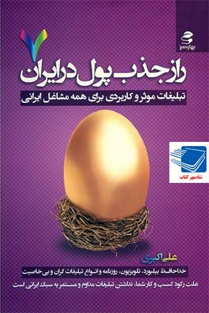 خرید کتاب راز جذب پول در ایران 7 اثر علی اکبری