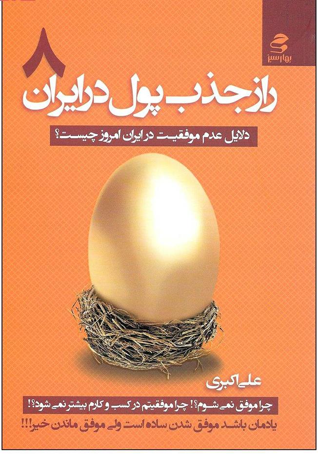 راز جذب پول در ایران (8)