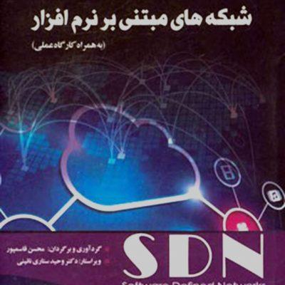 کتاب شبکه های مبتنی بر نرم افزار (به همراه کارگاه عملی )