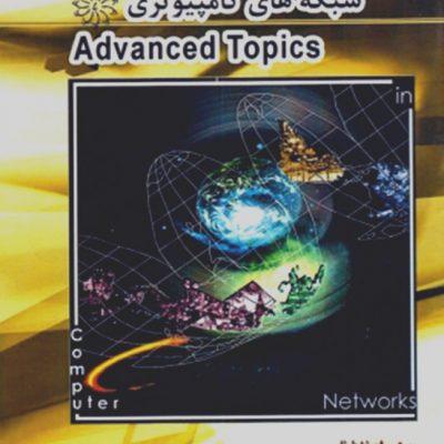 کتاب مفاهیم پیشرفته در شبکه های کامپیوتری (سام جبه داری)