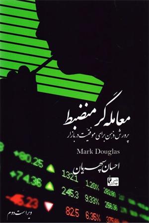 کتاب معامله گر منضبط : پرورش ذهن برای موفقیت در بازار نشر چالش