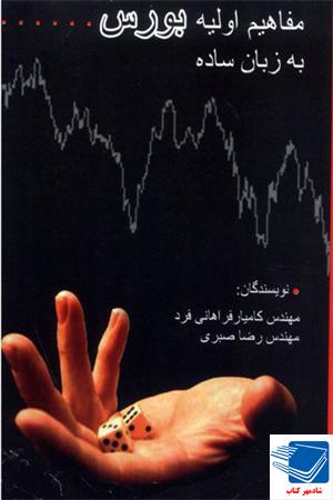 خرید کتاب مفاهیم اولیه بورس به زبان ساده (چالش) نویسندگان: کامیار فراهانیفرد / رضا صبری