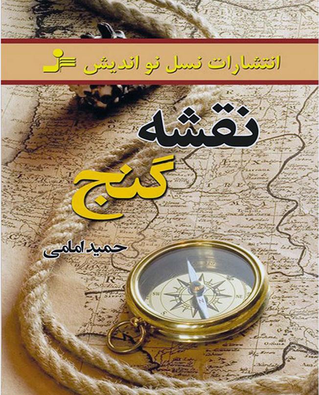 کتاب نقشه گنج اثر حمید امامی نشر نسل نواندیش