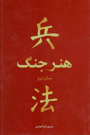 کتاب هنر جنگ( سان تزو )