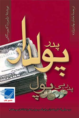 کتاب پدر پولدار، پدر بی پول (آوین) رابرت کیوساکی