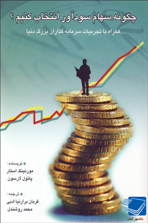 کتاب چگونه سهام سودآور انتخاب کنیم همراه با تجربیات سرمایهگذاران بزرگ دنیا نویسندگان: مورنینگ استار، پائول لارسون مترجمان: قربان برارنیاادبی، محمد روشندل