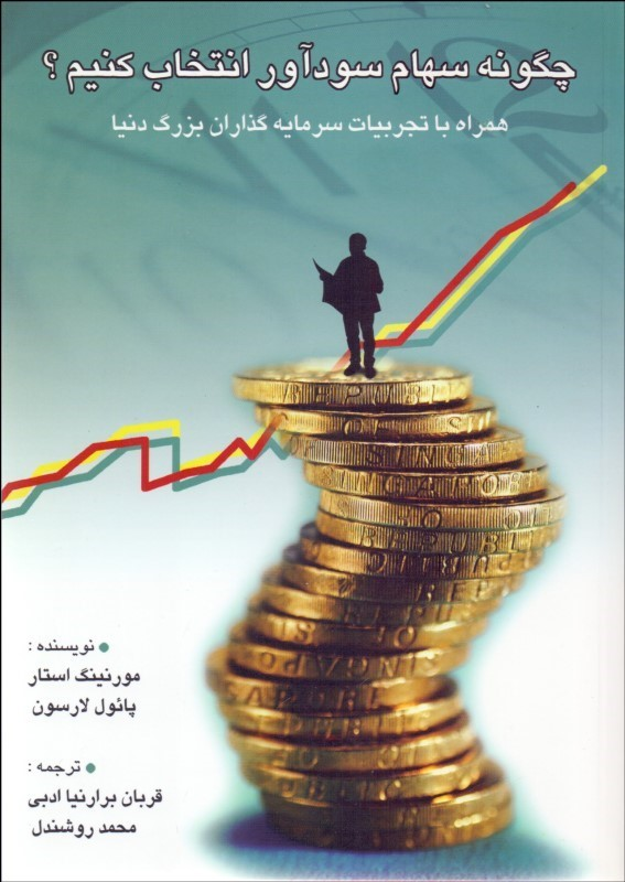 کتاب چگونه سهام سودآور انتخاب کنیم ؟(چالش)
