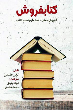 کتابفروش آموزش صفر تا صد کارو کسب کتاب گرایس جاسمین مترجم : فریده رشیدی محمد بدخشان