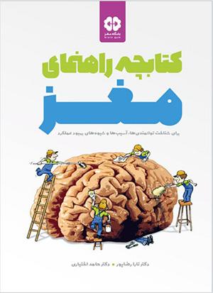 کتاب کتابچه راهنمای مغز (باشگاه مغز)