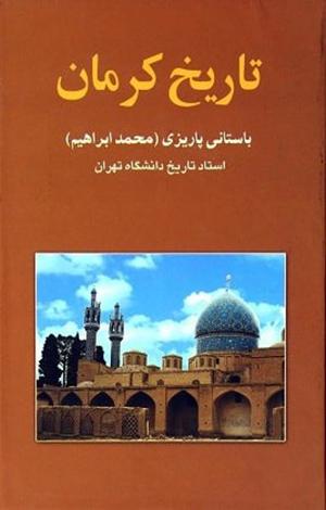 کتاب تاریخ کرمان تالیف احمد علی خان وزیری محمدابراهیم باستانی پاریزی