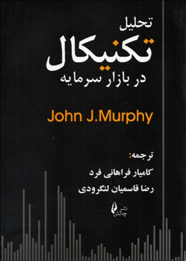 کتاب تحلیل تکنیکال در بازار سرمایه- جان مورفی (چالش)
