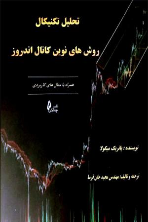 کتاب تحلیل تکنیکال روش های نوین کانال اندروز (چالش)