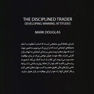 کتاب معامله گر منضبط02