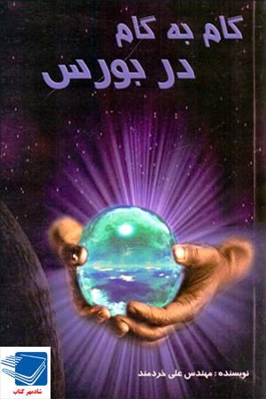 خرید کتاب گام به گام در بورس (چالش) نویسنده: مهندس علی خردمند