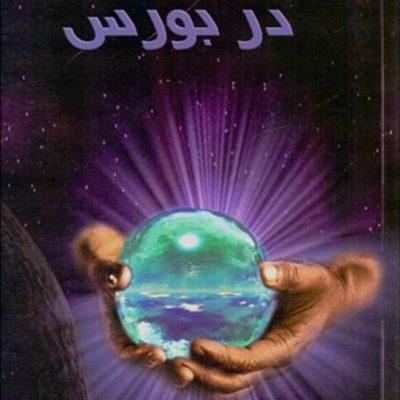 کتاب گام به گام در بورس