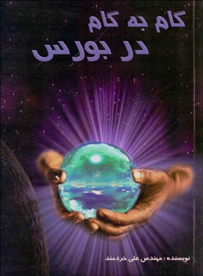 کتاب گام به گام در بورس (چالش)