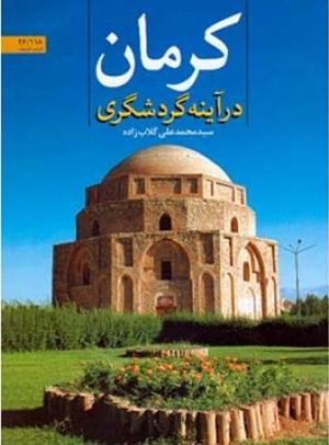 کتاب کرمان در آینه گردشگری (محمد علی گلابزاده)