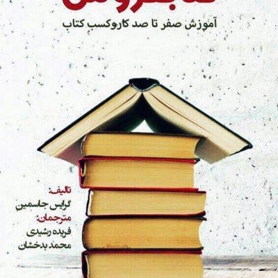 کتاب فروش (آموزش صفرتاصد کاروکسب کتاب)