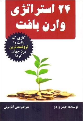 کتاب ۲۴ استراتژی وارن بافت (چالش)