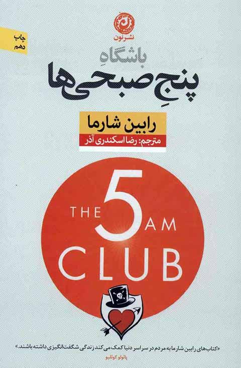 کتاب باشگاه پنج صبحیها | نوشته رابین شارما