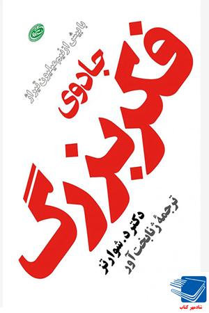 خرید کتاب جادوی فکر بزرگ (نشر مروارید) ژنا بختآور (مترجم), دیوید جوزف شوارتز (نویسنده)