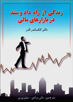 کتاب زندگی از راه داد و ستد در بازارهای مالی (چالش)