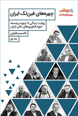 کتاب چهرههای فینتک ایران؛ روایت زندگی ۱۱ چهرهی برجستهی حوزهی فناوریهای مالی ایران (جلد اول)