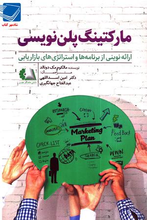 کتاب مارکتینگ پلن نویسی (ارائه نوینی از برنامه ها و استراتژی های بازاریابی)