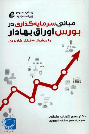 کتاب مبانی سرمایه گذاری در بورس اوراق بهادار (آموخته)