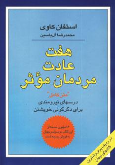 هفت عادت مردمان موثر درسهای نیرومندی برای دگرگونی خویشتن استیون آر. کاوی محمدرضا آل یاسین