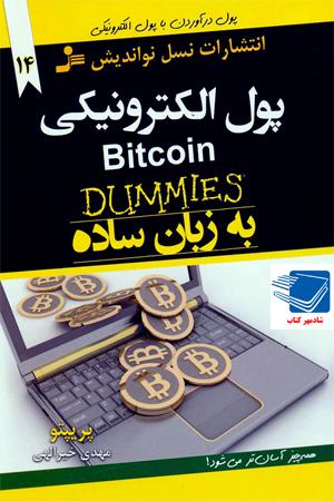 کتاب پول الکترونیکی به زبان ساده (نسل نو اندیش)