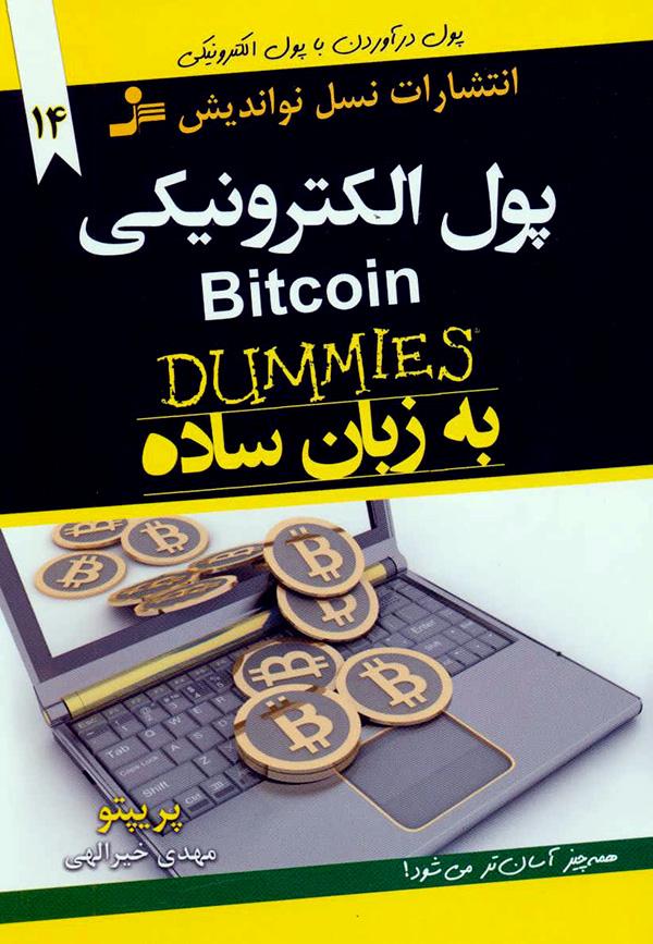 کتاب پول الکترونیکی به زبان ساده اثر پریپتو نشر نسل نواندیش