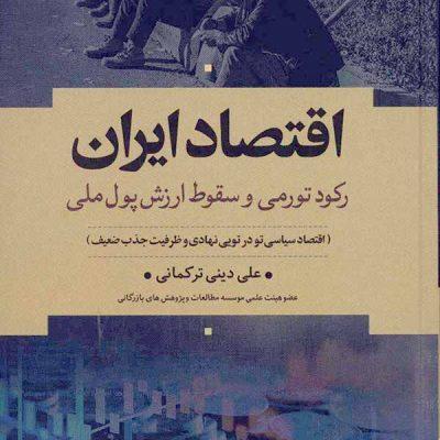 کتاب اقتصاد ایران:رکود تورمی و سقوط ارزش پول ملی (اقتصاد سیاسی تو در تویی نهادی و ظرفیت جذب ضعیف)