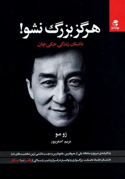 کتاب هرگز بزرگ نشو! داستان زندگی جکی چان